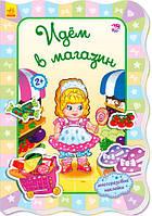 Для маленьких дівчаток: Идём в магазин (р)(14.9)(А591002Р)