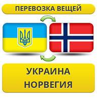 Перевозка Личных Вещей Украина - Норвегия - Украина!