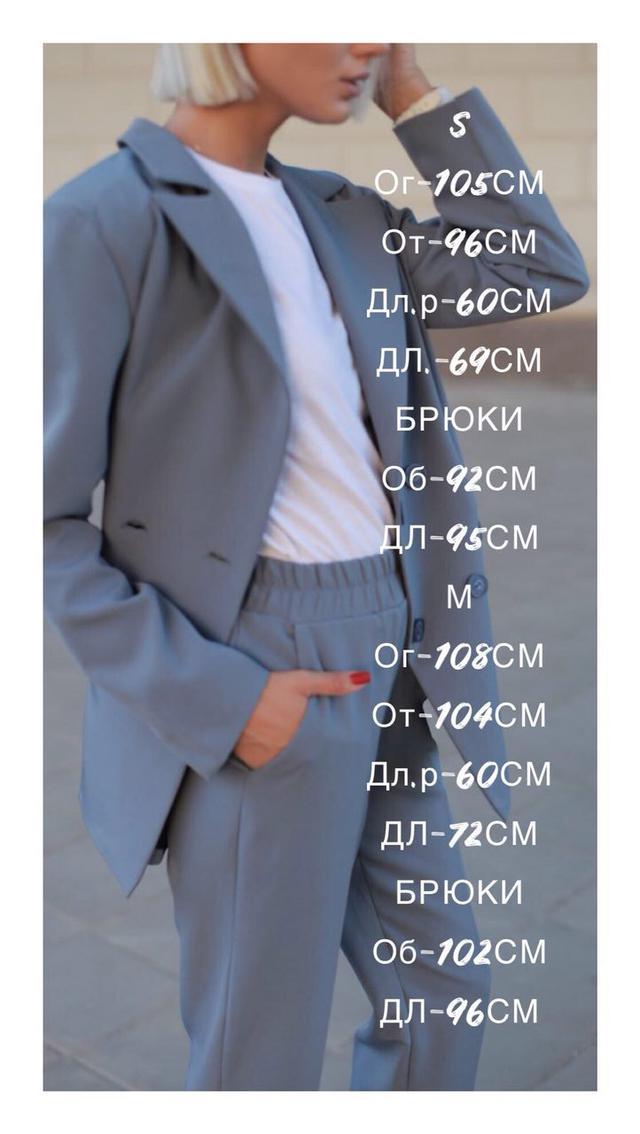 купить костюм недорого