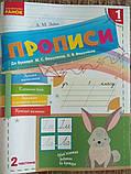 Прописи 1 клас. Комплект з 2-х частин., фото 3