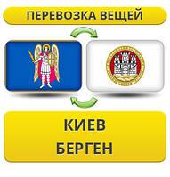 Перевозка Личных Вещей Киев - Берген - Киев!