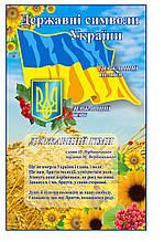 Стенд «Державна символіка України»