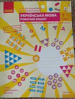 Українська мова 1 клас робочий зошит 1 частина