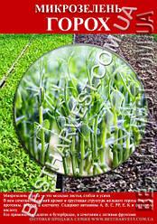 Семена на микрозелень «Горох» 100 г