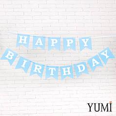 Гирлянда флажки Happy Birthday ГОЛУБАЯ
