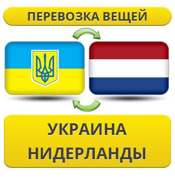 Перевозка Личных Вещей Украина - Нидерланды - Украина!