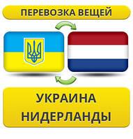 Перевезення Особистих Речей Україна - Нідерланди - Україна!