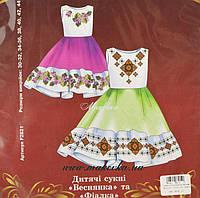 """Схема для вышивки Дитячі сукні """"Веснянка"""" та""""Фіалка"""""""