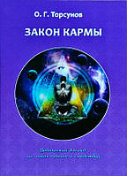 """Торсунов Олег """"Закон Кармы"""""""