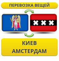Перевозка Личных Вещей Киев - Амстердам - Киев!