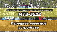 Каталог запчастей гидравлической системы для трактора МТЗ-3522 | Переднее навесное устройство