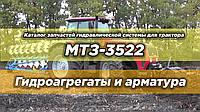 Каталог запчастей гидравлической системы для трактора МТЗ-3522 | Гидроагрегаты и арматура