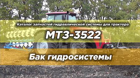 Каталог запчастей гидравлической системы для трактора МТЗ-3522 | Бак гидросистемы