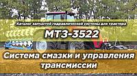 Каталог запчастей гидравлической системы для трактора МТЗ-3522 | Система смазки и управления трансмиссии