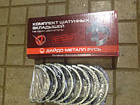 Шатунные вкладыши ММЗ Д245 Д245-1004140-ЕР2