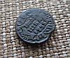 Монета царской Росии Полушка 1735г.