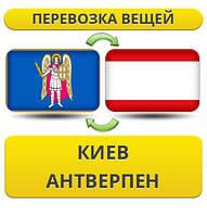 Перевозка Личных Вещей Киев - Антверпен - Киев!