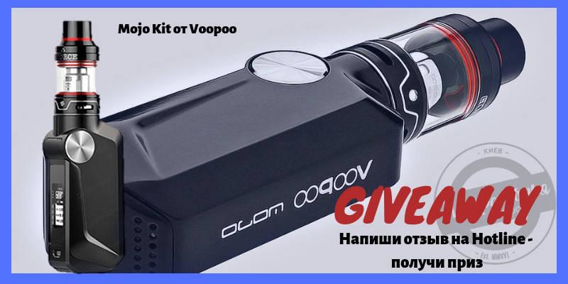 Оставь отзыв получи Mojo Kit от компании Voopoo