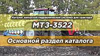 Каталог запчастей гидравлической системы для трактора МТЗ-3522 | Основной раздел каталога