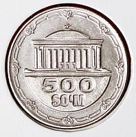 Монета Узбекистана 500 сум 2018 г.