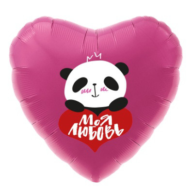 Шар сердце 46 см моя любовь (гелий)