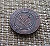 Монета старинная 2 копейки 1900г. Николай II