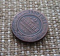 Монета старинная 2 копейки 1900г. Николай II, фото 1