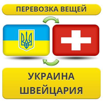 Перевозка Личных Вещей Украина - Швейцария - Украина!