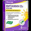 Витамин D-поддерживает иммунитет, снижает риск развития остеопороза, помогает поддерживать полное здоровье