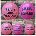 Воздушный шар с приколами на украинском языке 30 см, фото 2