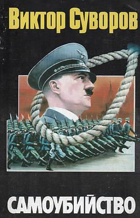 Самоубийство. Виктор Суворов
