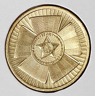 Монета России 10 рублей 2010 г. 65 победы