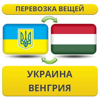 Перевозка Личных Вещей Украина - Венгрия - Украина!