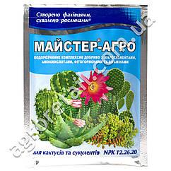 Удобрение Мастер-агро для кактусов и суккулентов 12.26.20 25 г