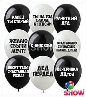 """SDR-40 12"""" Оскорбительные шары """"С Днюхой"""" (1 ст.) 100 шт (TM SHOW)"""