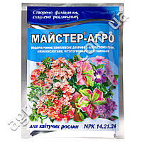 Удобрение Мастер-агро для цветущих растений 14.21.24 25 г