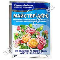 Удобрение Мастер-агро для комнатных и садовых роз 16.18.24+0.5 MgO 25 г