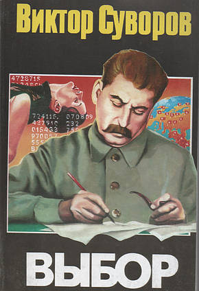 Выбор. Виктор Суворов