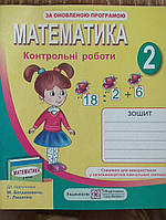 Математика 2 клас. Контрольні роботи.