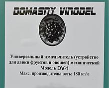 Дробилка (Давилка) для винограду, фото 3