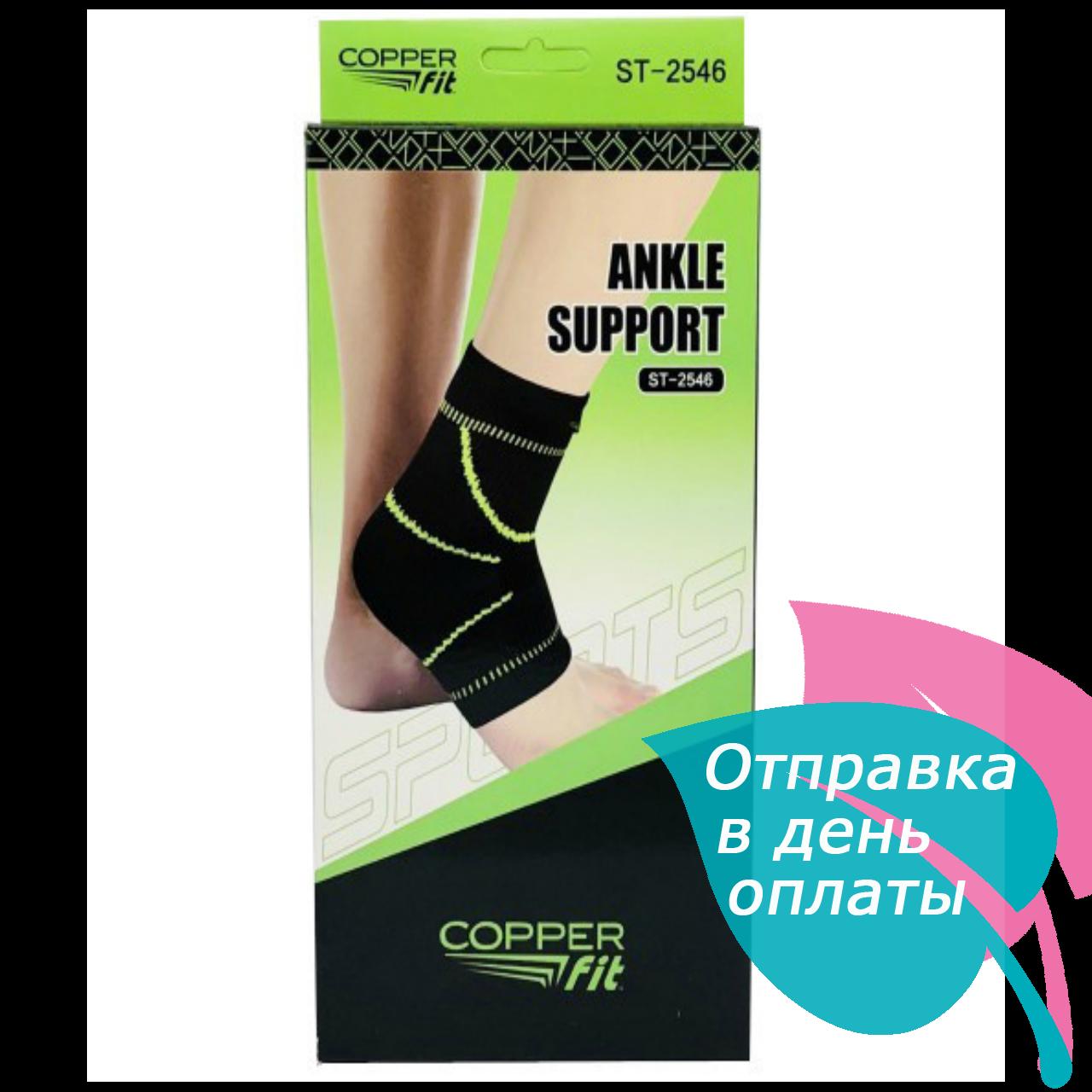 Голеностопный фиксатор Copper Fit Ankle Support