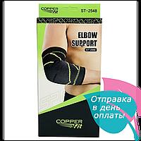 Защитный фиксатор суставов для локтя Copper Fit Elbow Support