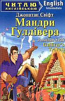 Мандри Гуллівера. Gulliver's Travels. Свіфт Джонатан