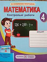 Математика 4 клас. Контрольні роботи.