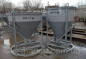 Бункер конусный БН-0,5, бадья для бетона