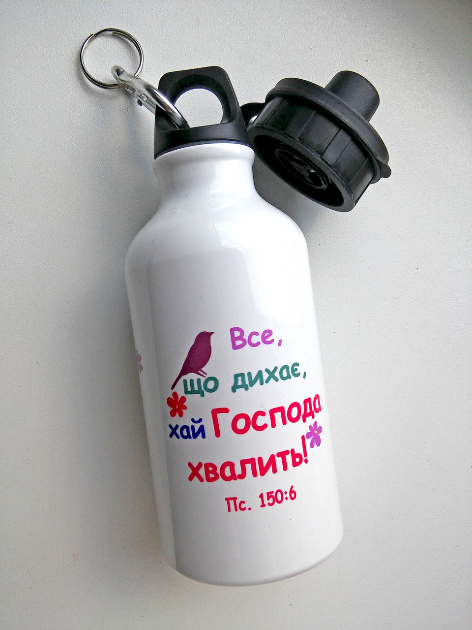 """Спортивна пляшка 400 мл : """"Все, що дихає, хай Господа хвалить!"""""""