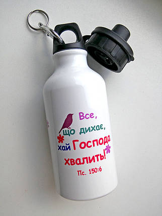 """Спортивна пляшка 400 мл. : """"Все, що дихає, хай Господа хвалить!"""", фото 2"""