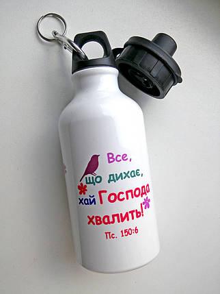 """Спортивна пляшка 400 мл : """"Все, що дихає, хай Господа хвалить!"""", фото 2"""