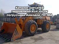 Каталог запчатей гидравлической части погрузчика Амкодор ТО-18А