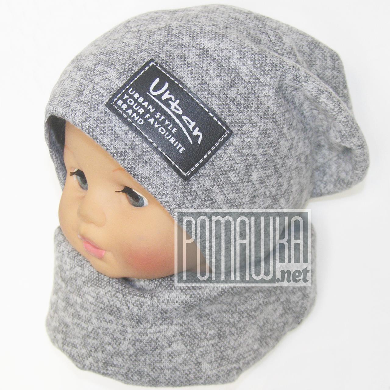 Комплект шапка и снуд (хомут) р. 50-54 для мальчика отлично тянется 4362  Серый 54 a938282a0a767